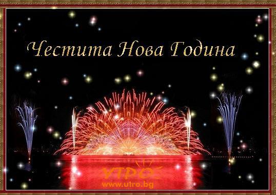 bc19809b400fed Екипът на REVIZII.eu Ви пожелава Честита Нова Година!
